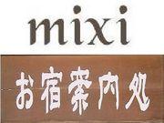 mixi温泉宿組合