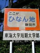 *東海短大静岡*06経情学科