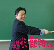 岡村ゼミ(関西学院大学)