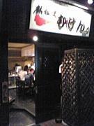 GOGO会 S55.4月〜S56.3月生