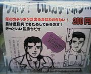 (NHK) おしりほじり虫 (禁止)
