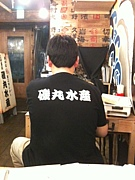 磯丸二子店