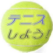 テニスしよう!!