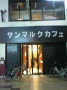日本一長い商店街のサンマルク