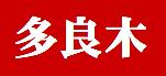 中華 『多良木』