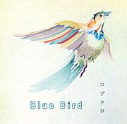 コブクロ 『Blue Bird』