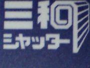 三和シャッター内定2007
