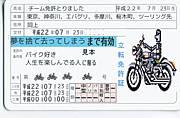 バイク)チーム免許とっちゃった