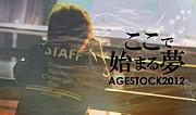 Age×新歓2012