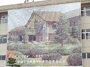 宮城県若柳高等学校