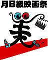 月曜B級映画祭