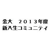 金沢大学*2013年度*新入生