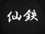 仙台鉄筋家族
