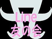 Line…あゆ友の会