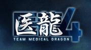 医龍4 〜Team Medical Dragon〜
