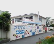 西宮市立高須西幼稚園