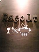 Ragout[ラグー]