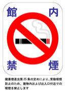 煙草を気にせず食事を楽しめる店