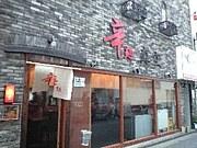 辛麺〜真空〜