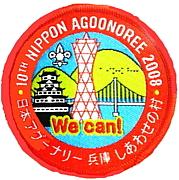 第10回 日本アグーナリー