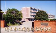 埼玉県立越谷北高等学校