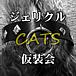 ジェリクル仮装会[CATS]