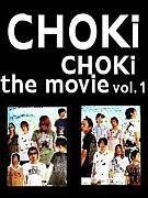 CHOKi CHOKi-the movie vol.1-