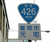 国道426号