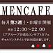 ギャルソンカフェ MENCAFE