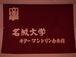 名城大学ギターマンドリン合奏団
