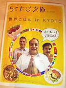 世界ごはん in KYOTO
