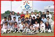 プラスプロジェクト テニス奈良