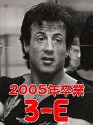 2005年卒 3−E
