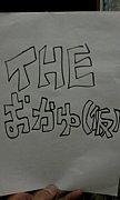 THE おかゆ(仮)
