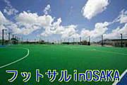 フットサルinOSAKA