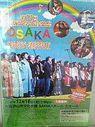 大阪留学生音楽祭