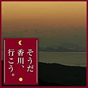 そうだ 香川、行こう。