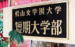椙山女学園大学短期大学部