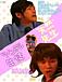清美と川口先生
