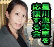 星川恵美里を応援する会