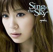 Sing to the Sky / 絢香