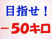 目指せ!−50キロ