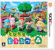 とびだせ どうぶつの森3DS
