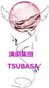 *。演劇集団TSUBASA。*