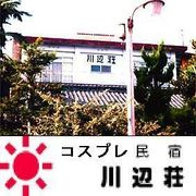 コスプレ民宿 「川辺荘」