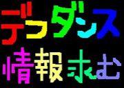 ☆デフダンス情報求む☆
