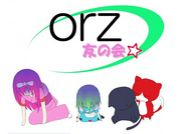 orz友の会★ミ