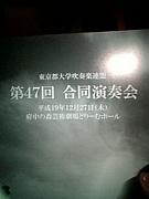 東京都大吹連第47回合演3部隊