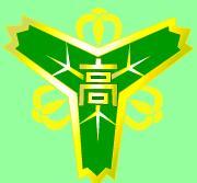 福岡県立早良高校