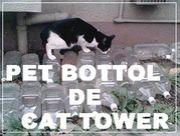 ペットボトルでキャットタワー